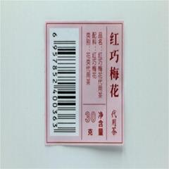 深圳不干胶标签食品标签贴纸印刷