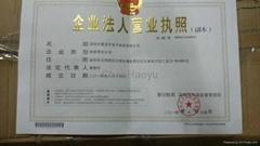 深圳市晨浩宇電子科技有限公司