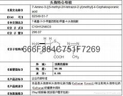 7-Amino-3-[(5-methyl-2H-tetrazol-2-yl)methyl]-4-Cephalosporanic acid