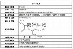 7-氨基头孢三嗪 7-ACT