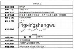 7-ACA 7-氨基头孢烷酸