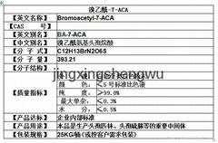 溴乙酰-7-ACA