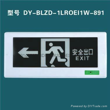 丁宇消防應急照明指示燈DY-BLZD-1LROEL1W-891 1