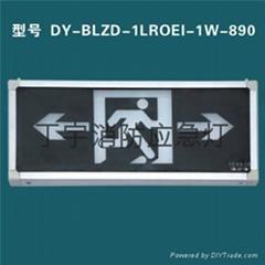 消防水晶吊牌標誌燈DY-BLZD-1LROEL1W-891