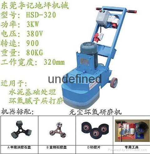 混凝土打磨機 1