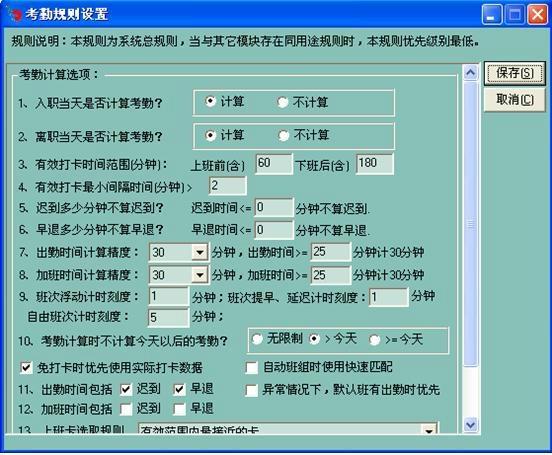 佛山考勤管理系統 2