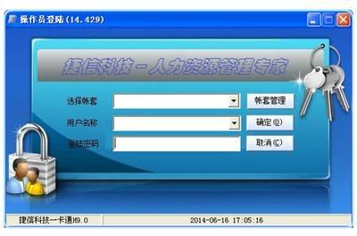 佛山人力資源管理系統 3