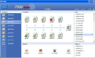 佛山定製ERP系統 1