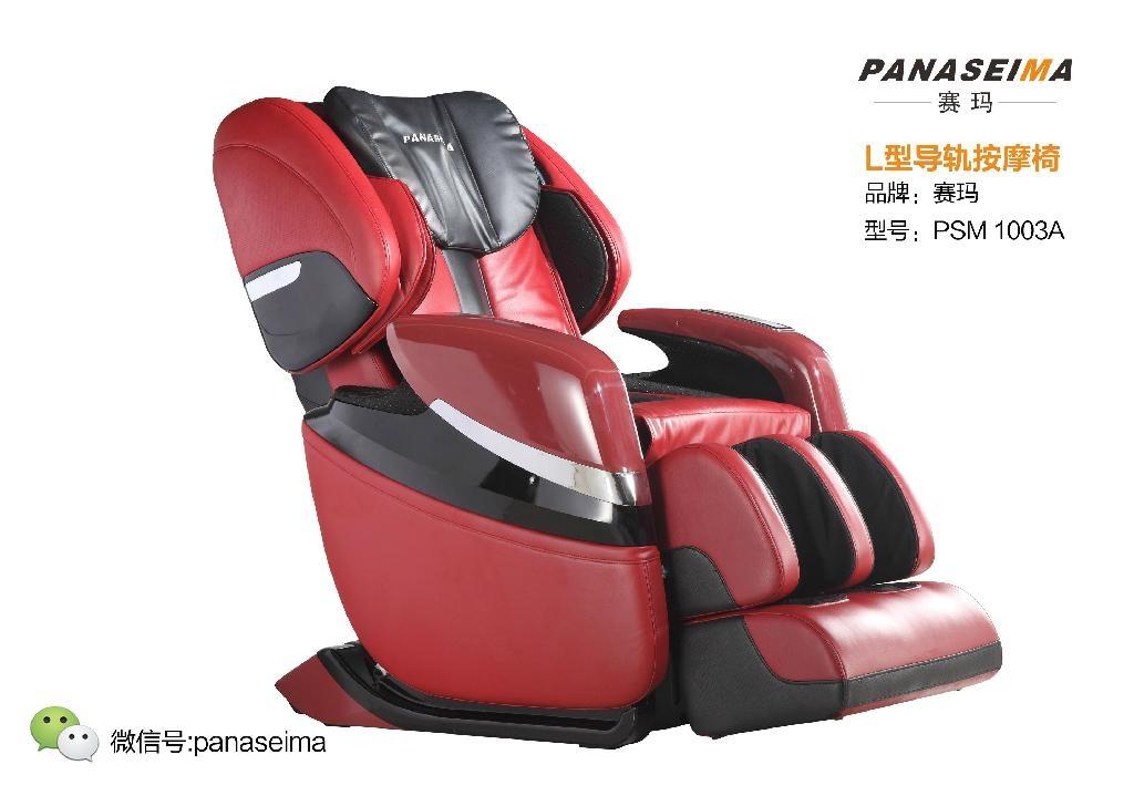 L型導軌按摩椅 3