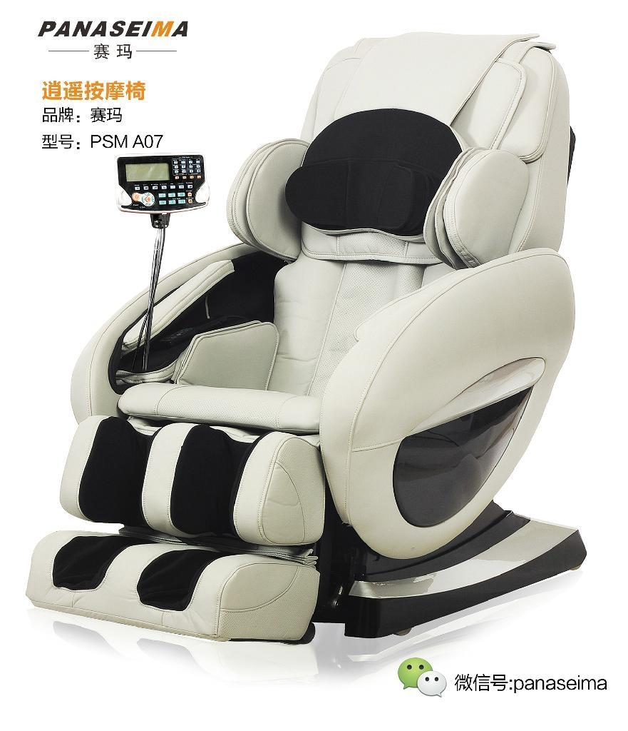 逍遙按摩椅 3