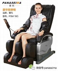 豪華按摩椅