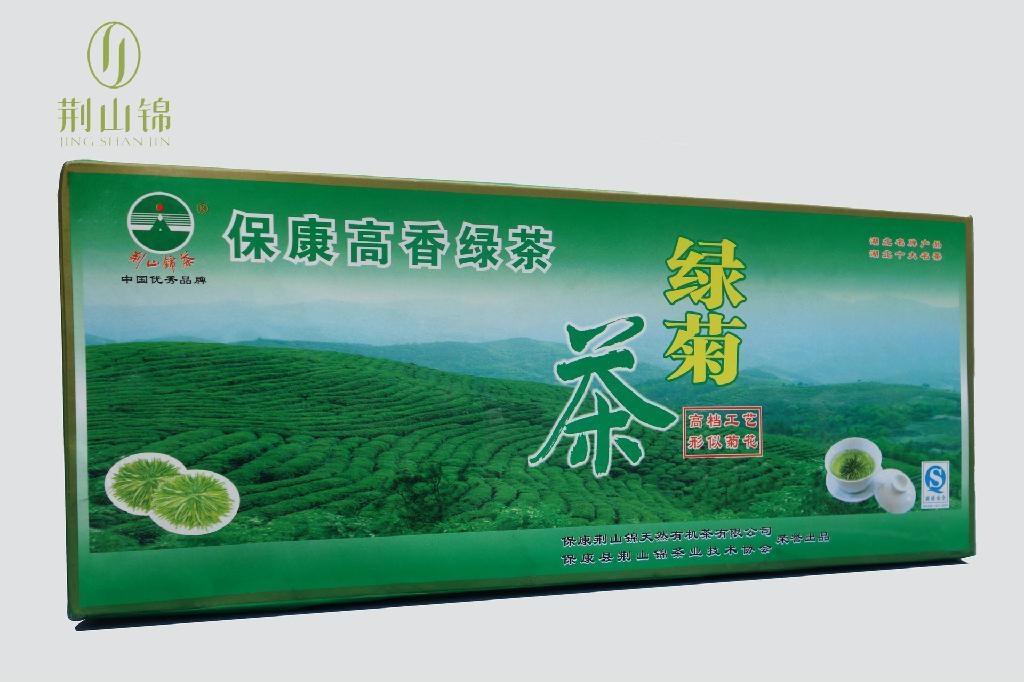 保康綠菊茶藝朮茶 2