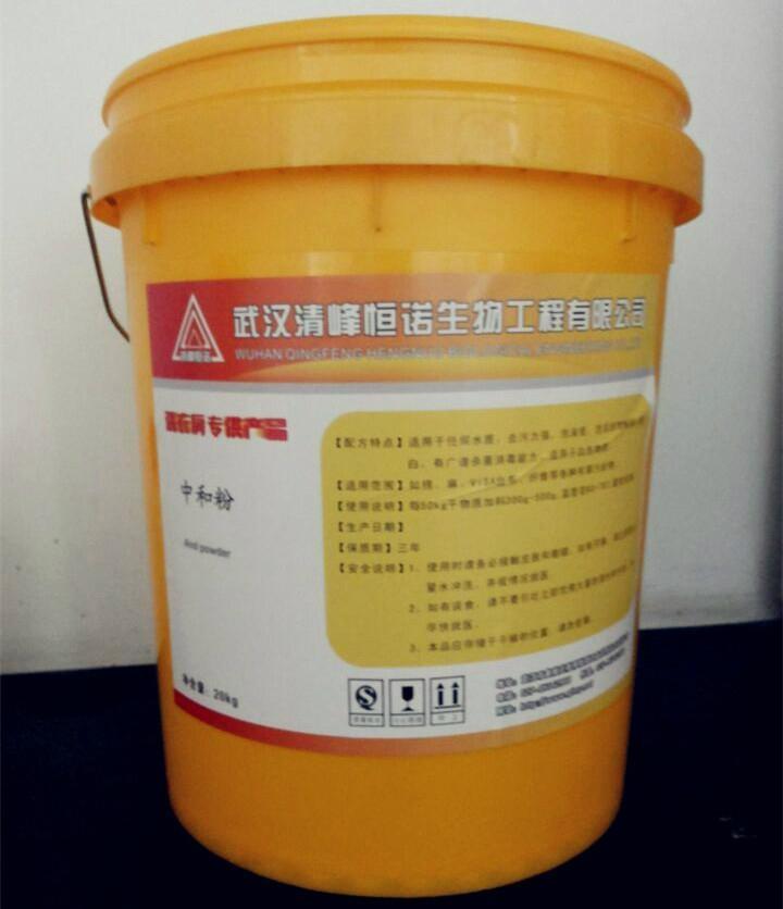 清峰恒诺中和粉20kg/桶  1
