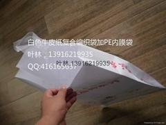 覆膜防水牛皮纸袋