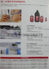 医疗认证UV胶