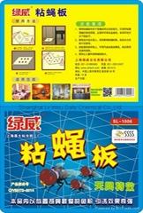 Wei Fly Glue Traps SL-1006