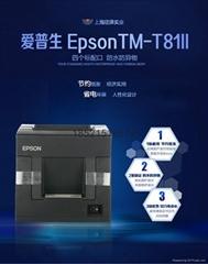 爱普生热敏打印机