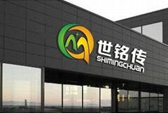 武汉世铭传新能源科技有限公司