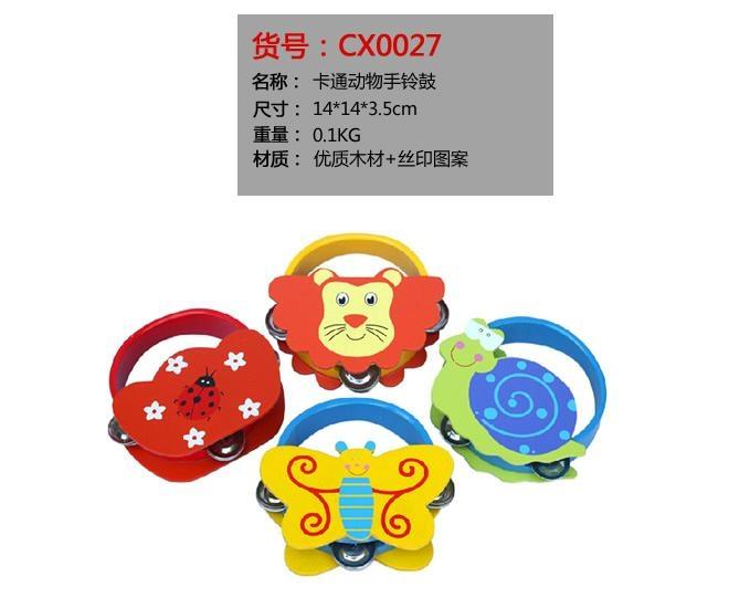 卡通動物手搖鈴鼓(貨號:CX0027) 1