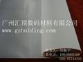 水性防水白画布