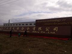 广西晨天钨合金有限公司