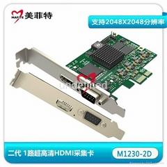 美菲特M1230-2D单路HDMI视频采集卡医疗会议录直播