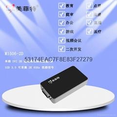 美菲特M1506-2D 2K超高清DVI/VGA/HDMI/分量色差采集棒