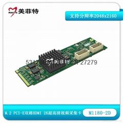 美菲特M1180-2D M.2 PCI-E 双路HDMI 2K超高清音视频采集卡