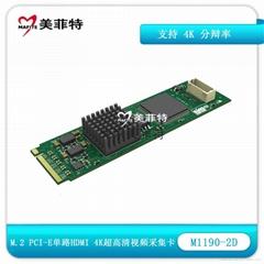 美菲特M1190-2D M.2 PCI-E 单路HDMI 4K超高清音视频采集卡