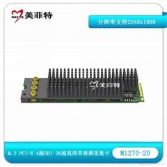 美菲特 M1270-2D M.2 PCI-E四路SDI 2K超高清音视频采集卡