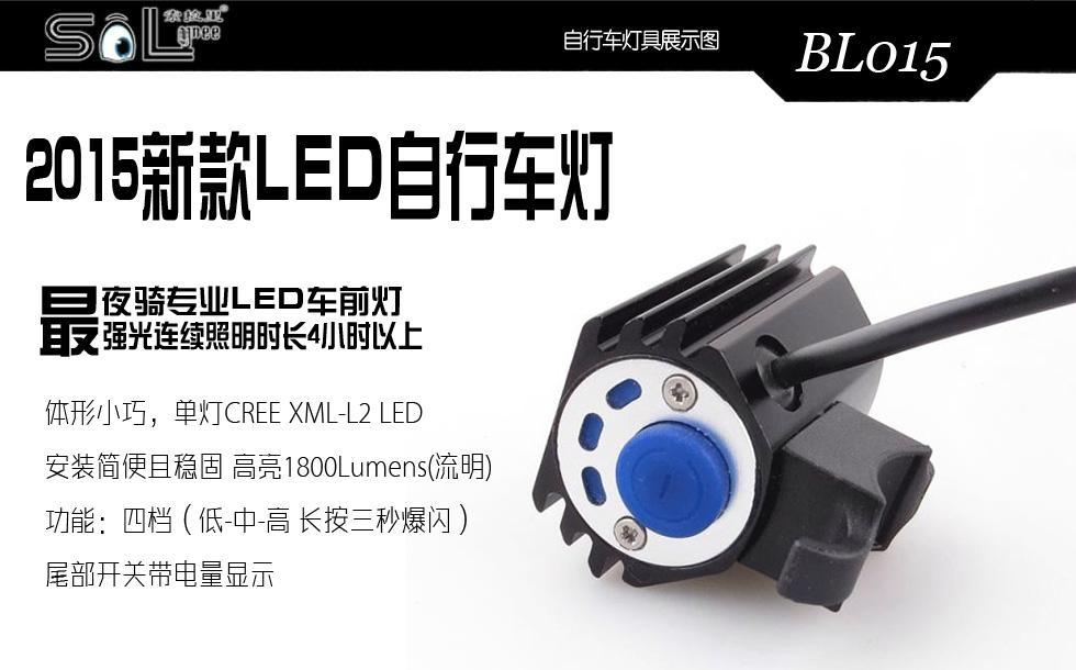 LED自行车灯BL015 3