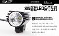 LED自行车灯BL015 4