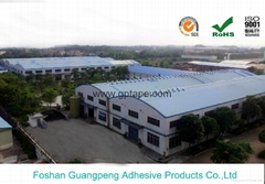 Foshan City Guangpeng Adhesive Products Co., Ltd