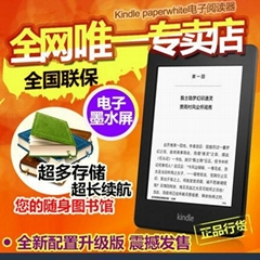 亚马逊Kindle阅读器 Kindle paperwhite二代电子书阅读器