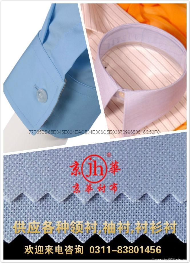 服装用单面覆膜粘合衬布  3