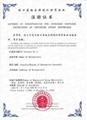 AQSIQ license 1