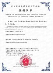 AQSIQ license