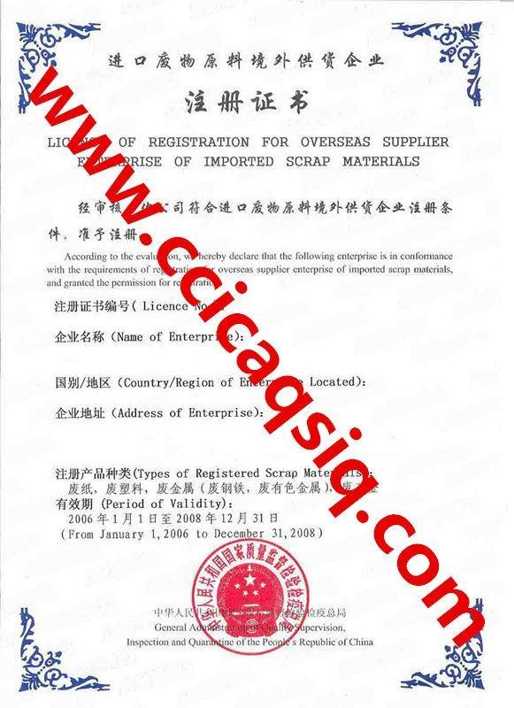 AQSIQ certificate 1