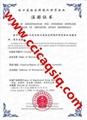 China AQSIQ