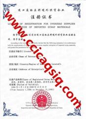 AQSIQ certificate for waste paper