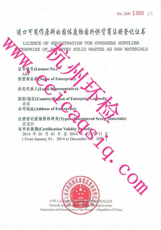 How To Get Aqsiq Certification For Raw Cotton China Services Or