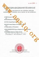 AQSIQ certification
