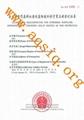 how to apply AQSIQ renewal