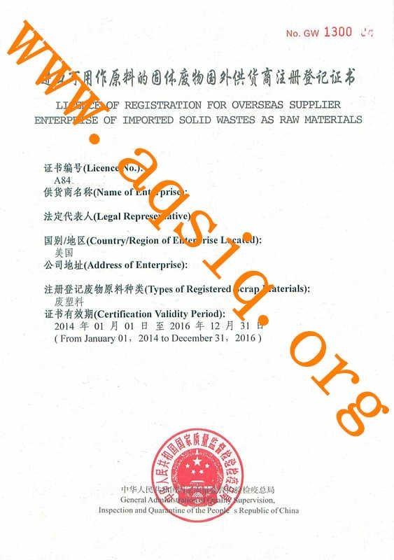 AQSIQ for waste materials 1