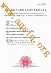 AQSIQ and CCIC certification