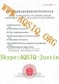 AQSIQ registration License