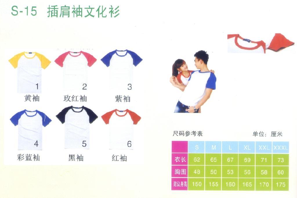 TC园领广告衫 1