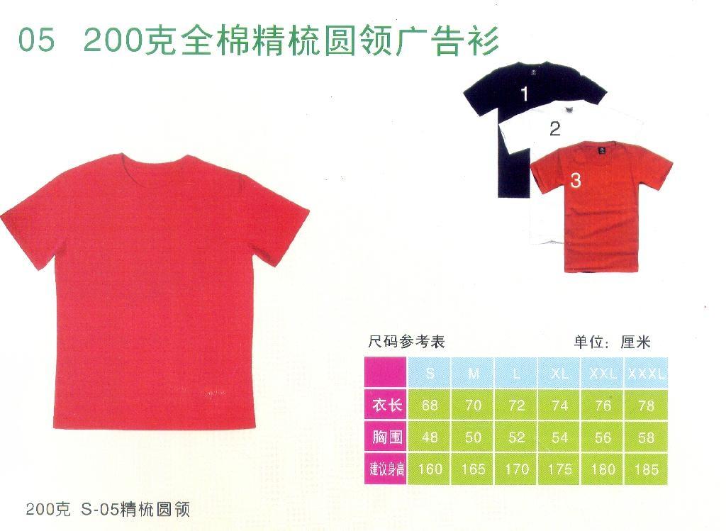 TC园领广告衫 2
