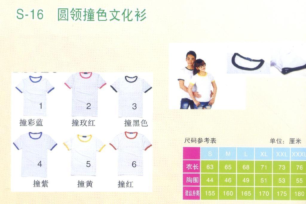 TC园领广告衫 3