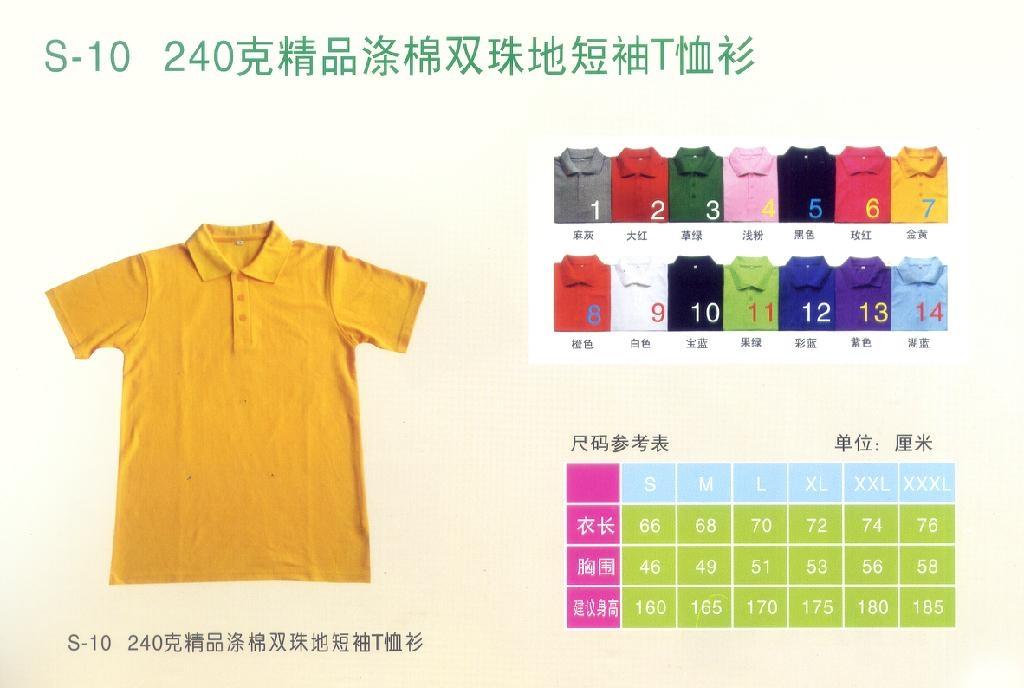 反领短袖T恤衫 1